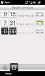 HTC HD2, будильник