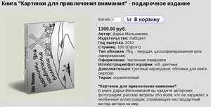 книга Даши Мельниковой