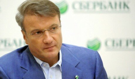 Греф: жизнь в России в следующем году не будет такой сладкой