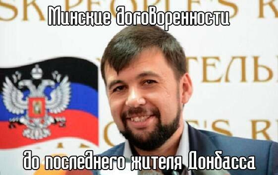 Минские договоренности до последнего жителя Донбасса