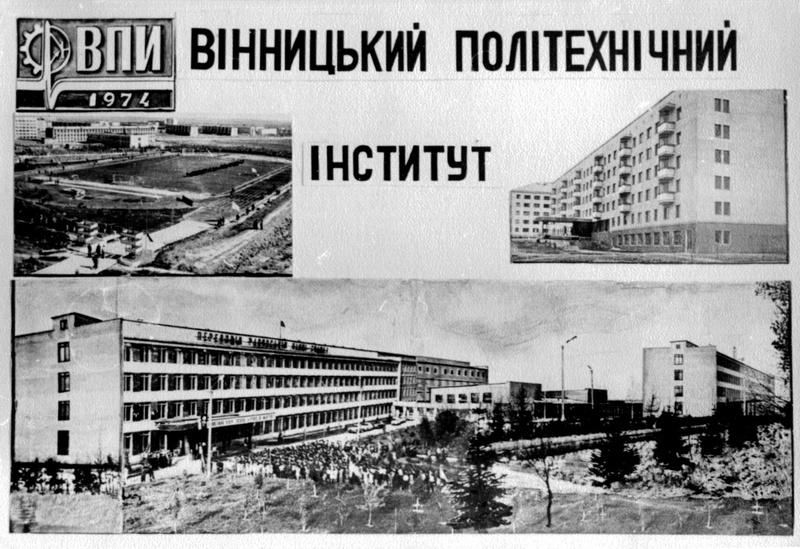 ВПИ (1974 год)
