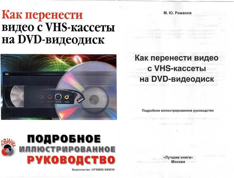 М.Романов - Видео с кассеты на DVD (книга)