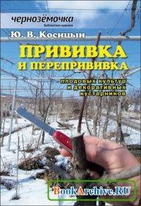 Книга Прививка и перепрививка плодовых культур и декоративных кустарников