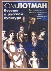 Журнал Беседы о русской культуре (Аудиокнига)