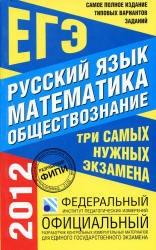 Книга ЕГЭ 2012, Самое полное издание типовых вариантов заданий, Русский язык, Математика, Обществознание, Цыбулько И.П., Бисеров А.Ю.
