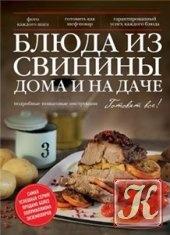 Книга Книга Блюда из свинины дома и на даче
