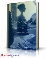 Книга Хьюстон Нэнси - Дольче агония (аудиокнига)