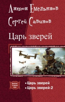 Книга Емельянов Антон, Савинов Сергей - Царь зверей. Дилогия в одном томе