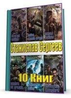 Книга Станислав Сергеев - Сборник произведений (10 книг)