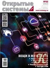 Журнал Книга Открытые системы № 2 2015