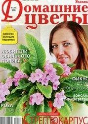Журнал Домашние цветы №6, 2015