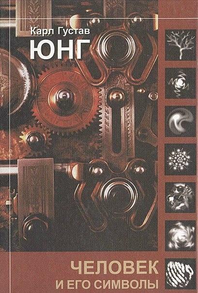 Книга Карл Густав Юнг - Человек и Его Символы