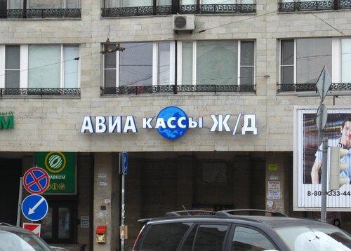 Авиа кассы ж/д