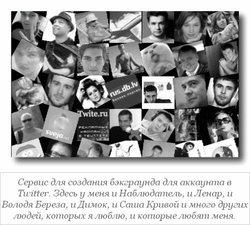 В сервисе twilk.com можно сформировать фон для своей странички, где размещаются аватары тех, кто следует за вами или тех за кем следуете вы, а можно сделать так, что и тех, и других. Здесь у меня и Наблюдатель, и Ленар, и Володя Береза, и Димок, и Саша Кривой и много других людей, которых я люблю, и которые любят меня.
