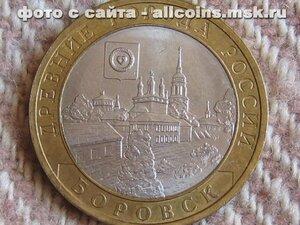 2005 г. 10 рублей