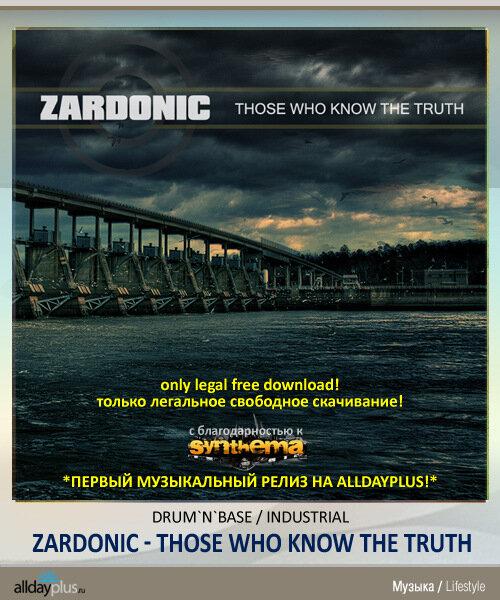 [MUSIC] Zardonic - Those Who Know The Truth (EP) 2009 [DnB / Industrial]. Певый музыкальный релиз на Alldayplus