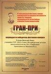 диплом В.Елёхина Гран-при