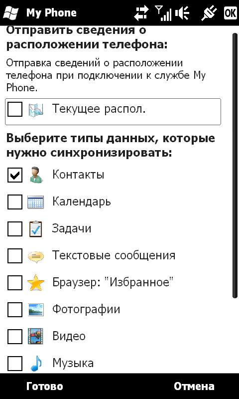 HTC HD2, MyPhone