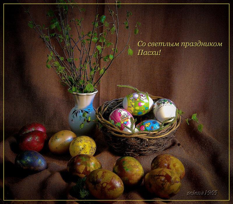 Со светлым праздником Пасхи, друзья!