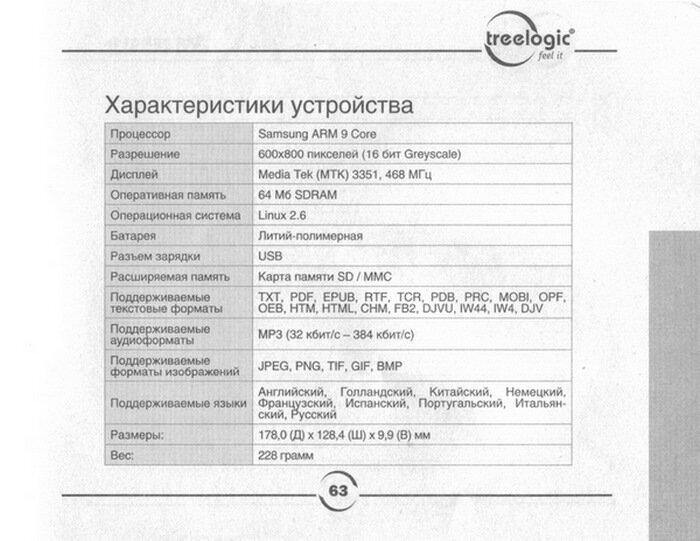 Технические характеристики Treelogic E-BOOK Q6