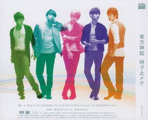 Toki wo Tomete [CD-DVD] 0_394b3_7c9673a6_M