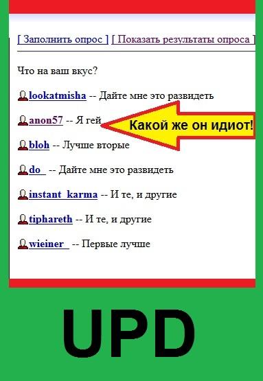 Геи, Идиот, Сексоты, ЛЖР, Провокация, (4)