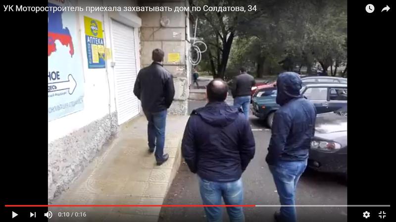 Представители магазина Семья приехали захватывать дом по Солдатова 34 вместе с ООО УК Моторостроитель.png