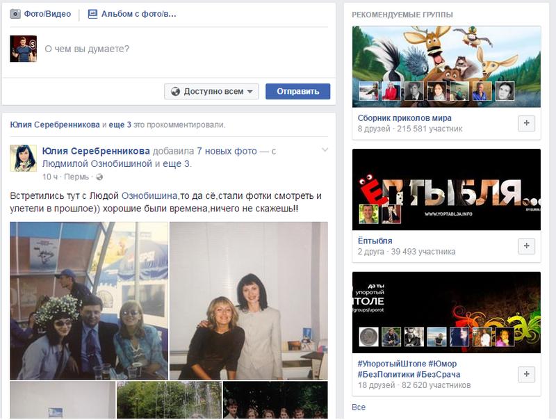 Фейсбук сам настаивает на своей Вконтактизации.png