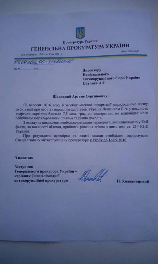 Холодницкий поручил НАБУ проверить законность приобретения Лещенко квартиры в центре Киева. ДОКУМЕНТ