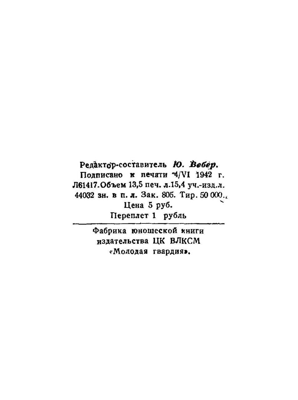 Спутник партизана 1942 год скачать pdf