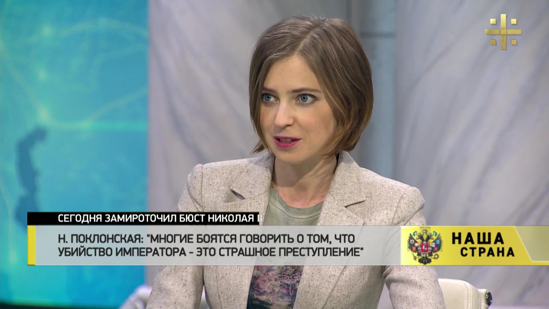 20170303_22-19-Поклонская- В Крыму замироточил бюст Николая Второго