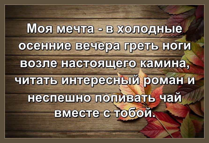Статусы о Осени