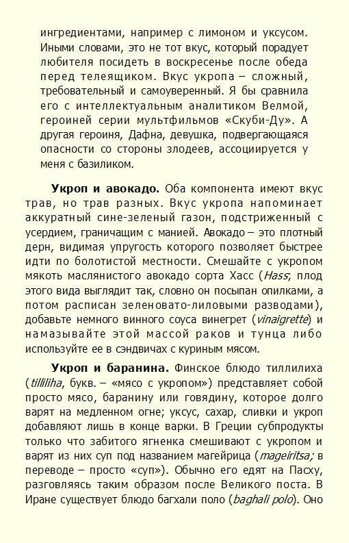 Сегнит Н. - Тезаурус вкусов - (Легендарные кулинарные книги) - 2.jpg