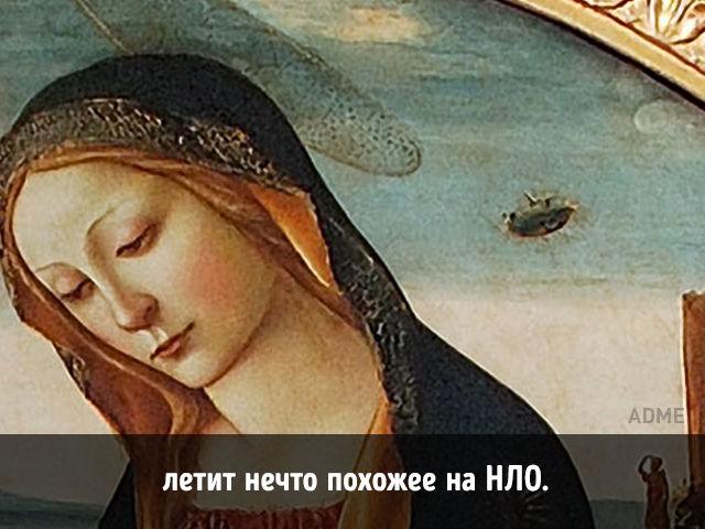 Скрытые детали, коды, загадки и даже НЛО на знаменитых картинах