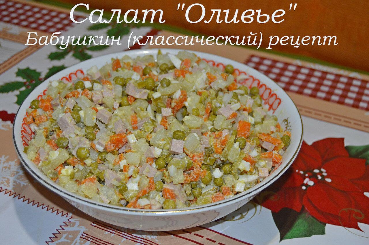 салат оливье по старинному первому рецепту