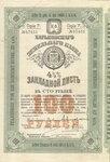 Харьковский земельный банк  100 рублей  1898 год