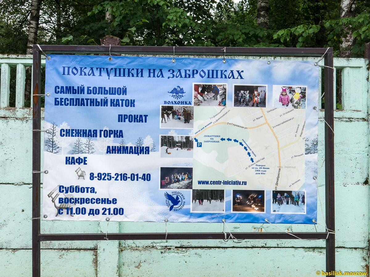 Фестиваль Платформа. Ногинск. Урочище Волхонка. 2-3 июля 2016