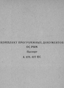 Схемы и документация на отечественные ЭВМ и ПЭВМ и комплектующие - Страница 3 0_149aff_71b8a60_orig