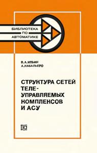 Серия: Библиотека по автоматике - Страница 27 0_157f3e_15e28e66_orig