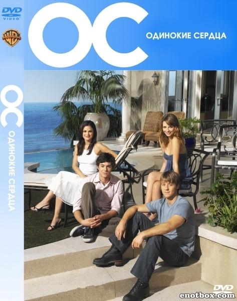 Одинокие сердца (1-4 сезоны: 1-92 серии из 92) / The O.C. / 2003-2007 / ПМ / DVDRip, WEB-DLRip