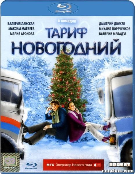 Тариф Новогодний (2008/BDRip/HDRip)