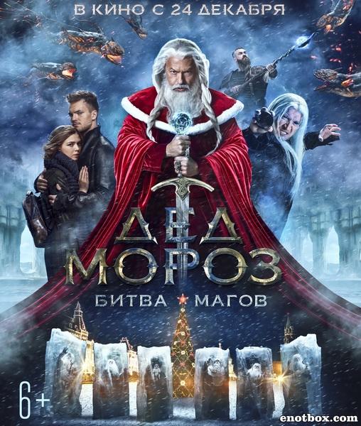 Дед Мороз. Битва Магов (2016/WEB-DL/WEB-DLRip)
