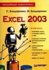 Бондаренко С., Бондаренко М. — Excel 2003. Популярный самоучитель