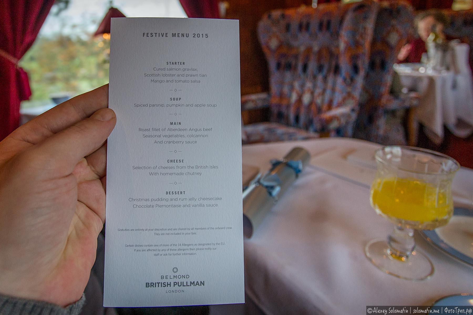 Праздничный ланч в Восточном Экспрессе Belmond British Pullman