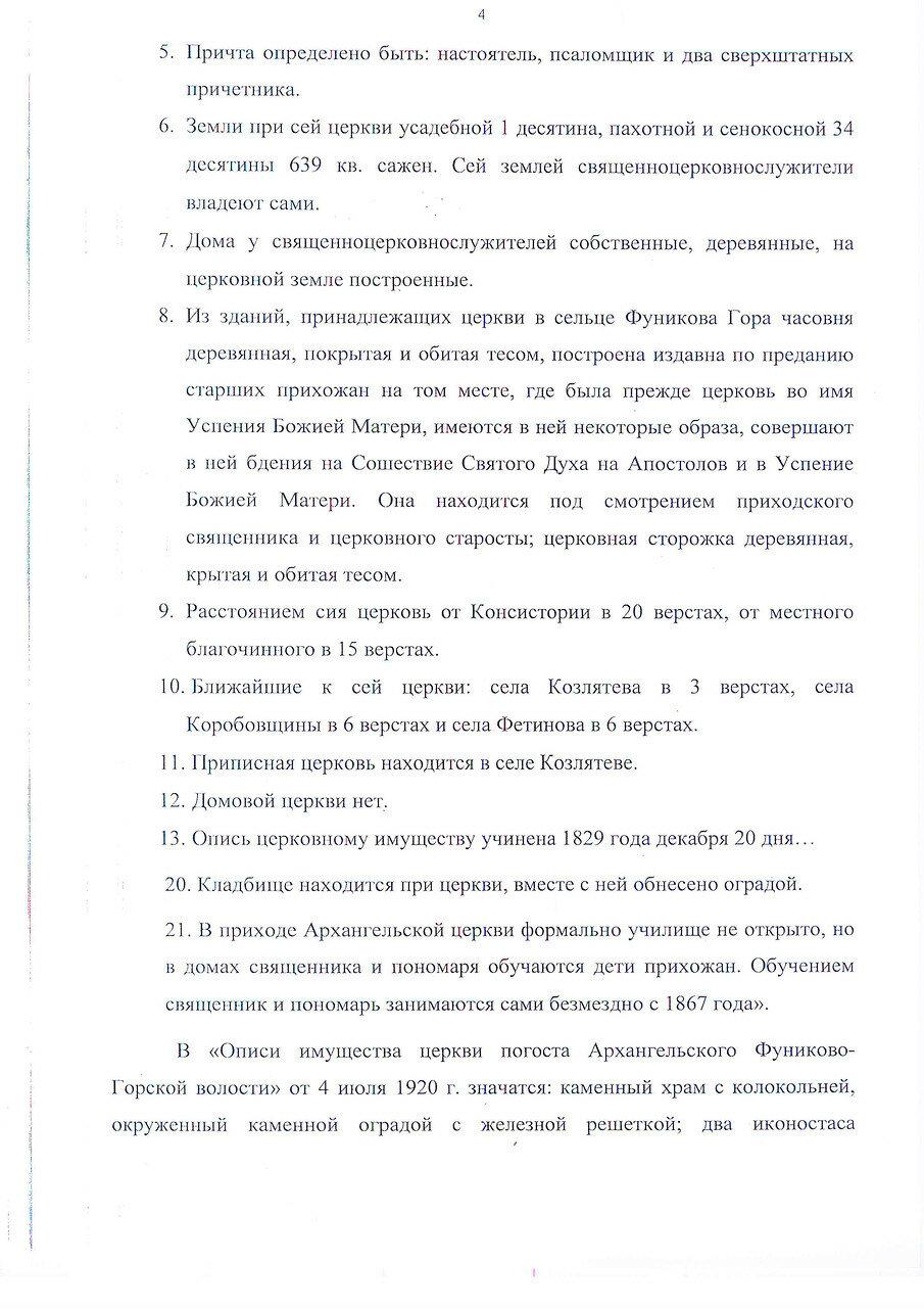 Историческая справка о церкви Михаила Архангела-5.jpg
