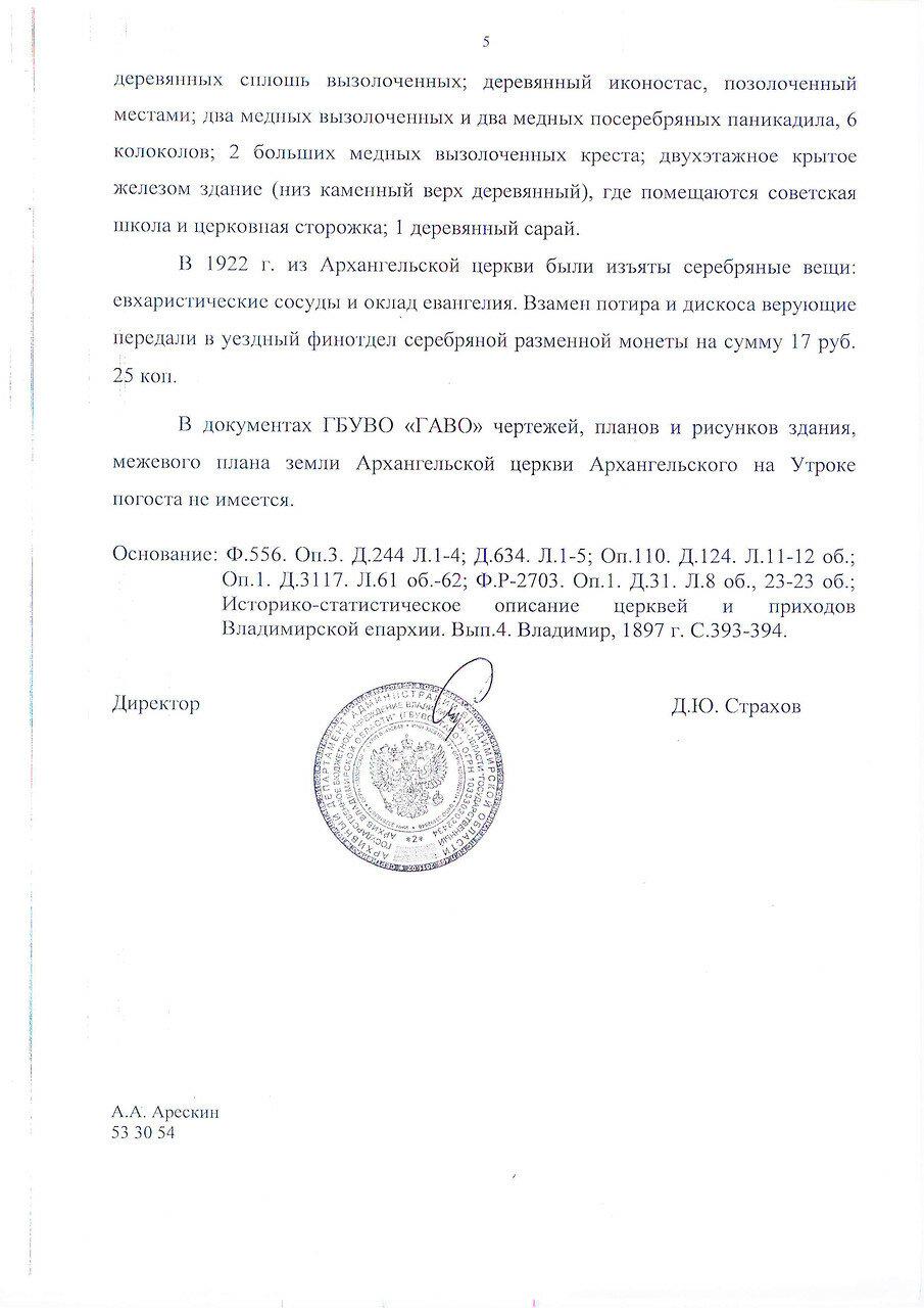 Историческая справка о церкви Михаила Архангела-6.jpg