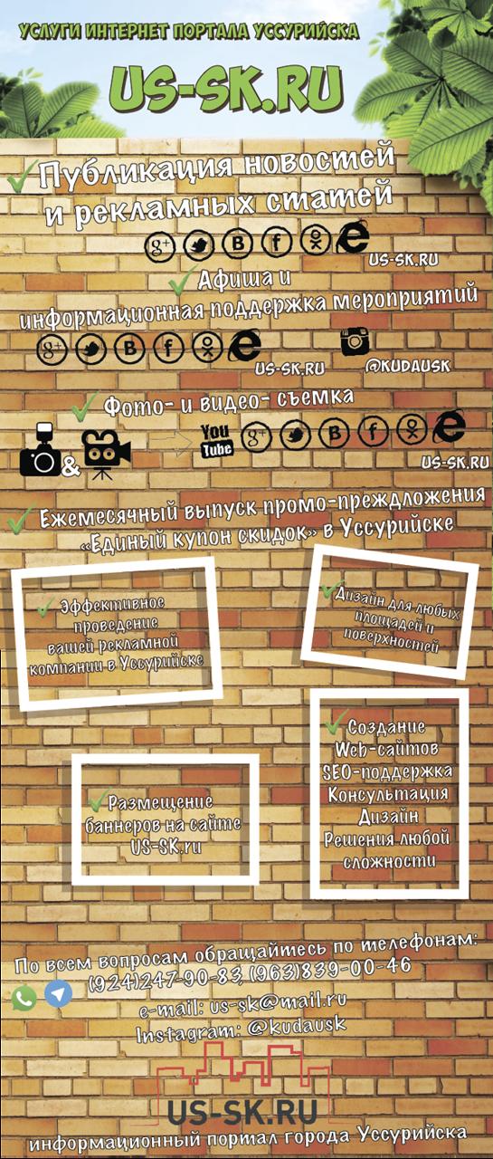 услуги портала уссурийска us-sk.ru публикация новостей на сайте и в социальных сетях фоторепортажи и видеорепортажи публикация видео в youtube широкая аудитория баннерная реклама на сайте создание сайтов дизайн любой сложности проведение рекламной компании в уссурийске афиша уссурийска и информационная поддержка