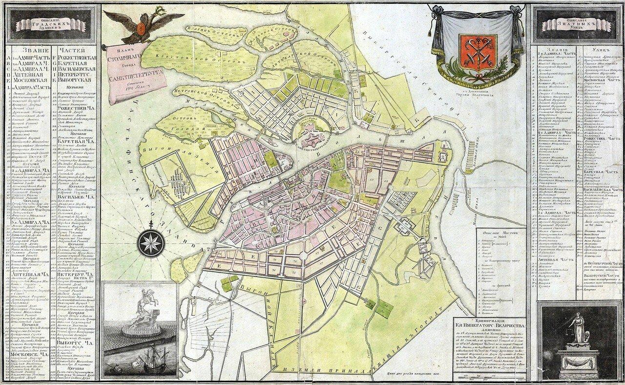 1792. План столичного города Санкт-Петербурга