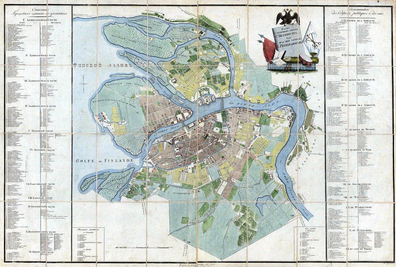 1810. План столичного города Санкт-Петербурга