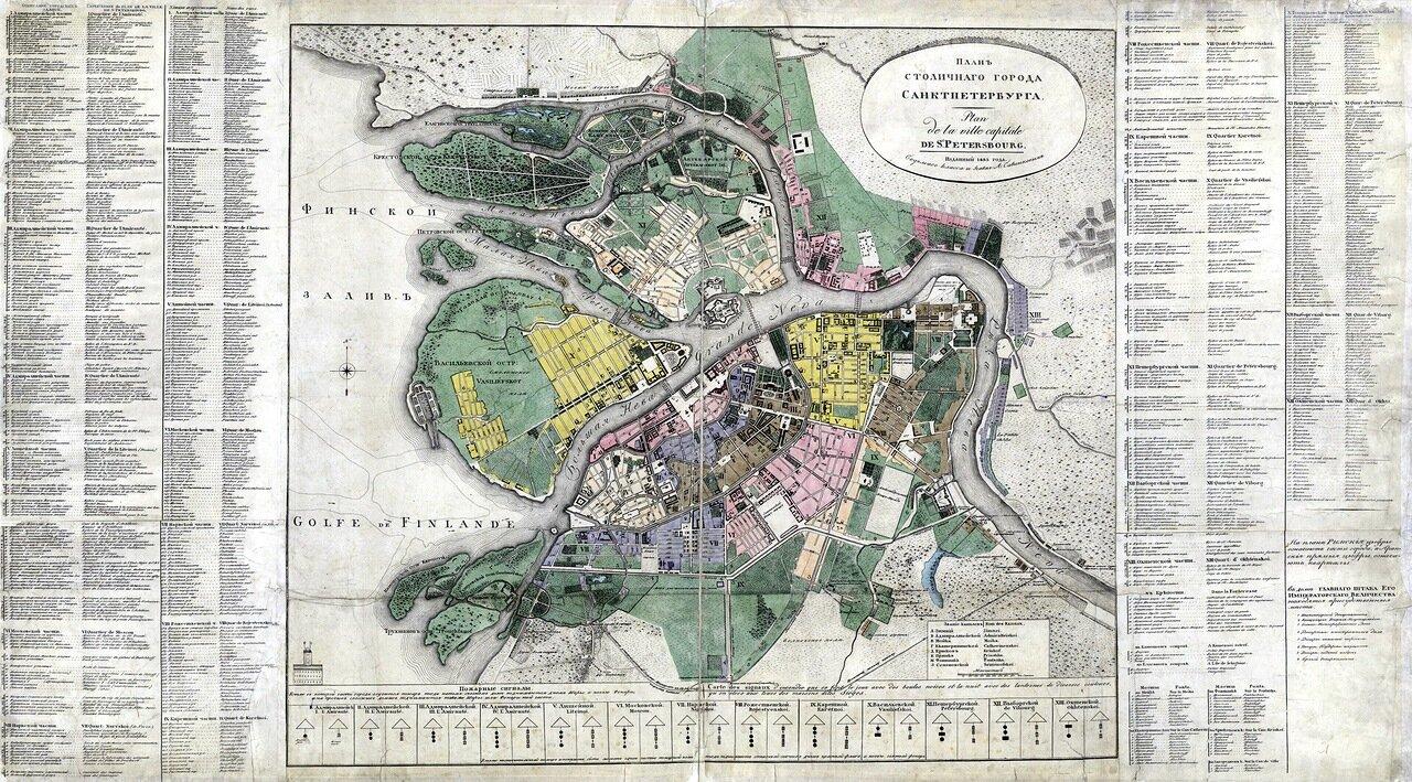1835. План столичного города Санкт-Петербурга